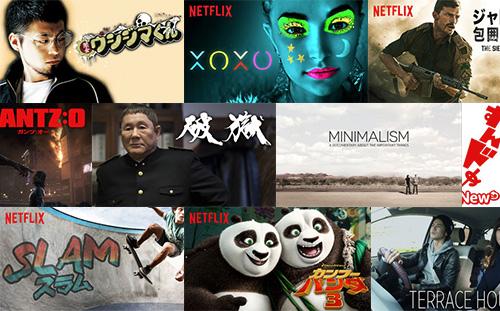 Netflixの動画紹介