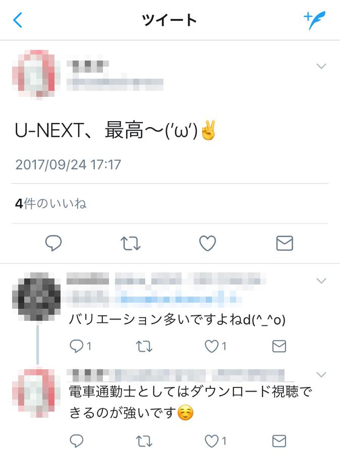 U-NEXT口コミ