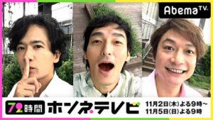 稲垣・草彅・香取 3人でインターネットはじめます『72時間ホンネテレビ』
