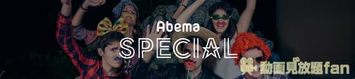 AbemaTVの番組