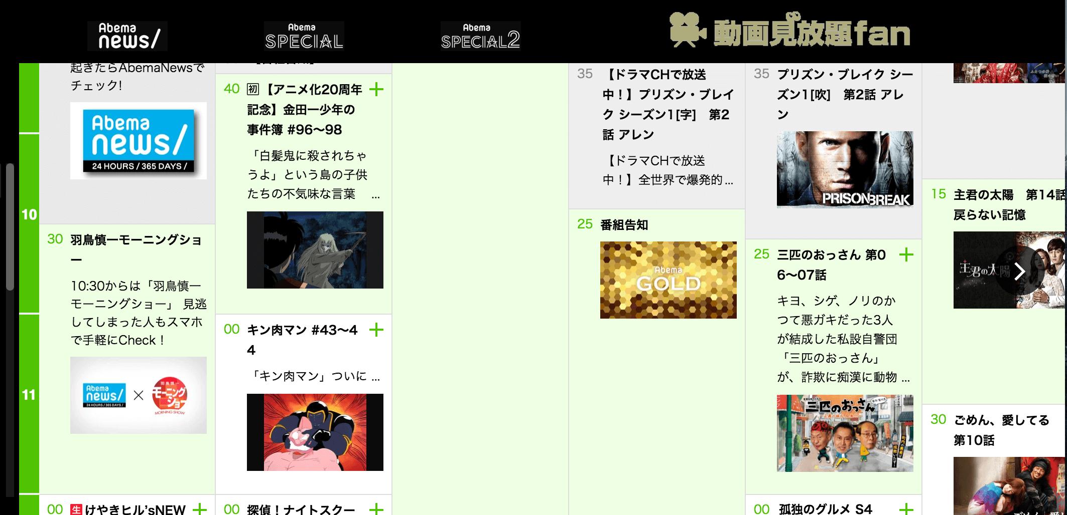 AbemaTVアプリ