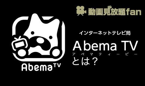 アベマTVとは