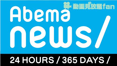 AbemaTVのテレビ