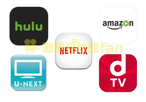 動画配信サービスの同一アカウントによる複数ログイン