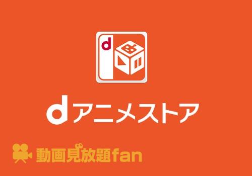 ドコモ・アニメストア