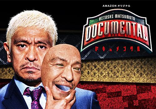 松本人志のアマゾンプライム人気番組『ドキュメンタル』