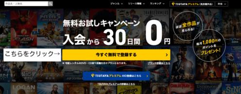 "TSUTAYA動画見放題サイト登録"""""