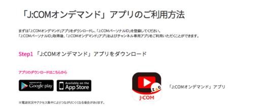 ジェイコムのアプリ