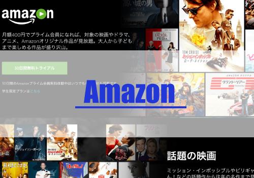 Amazonプライムビデオはダウンロードできるか