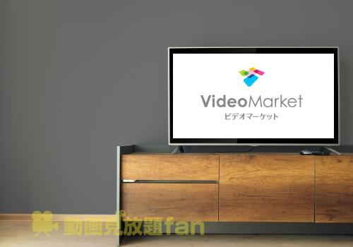 ビデオマーケットをテレビで