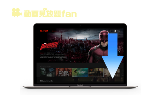 NetflixをPCでダウンロード