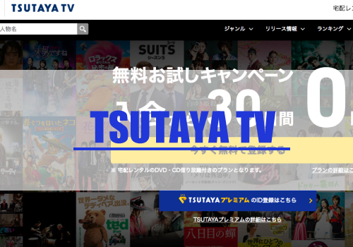 TSUTAYA TVをダウンロード