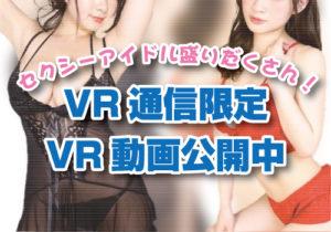 VRアイドル通信