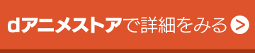 動画配信サービスdアニメストアボタン
