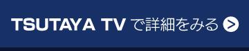 動画配信サービス「TSUTAYA TV」