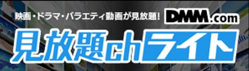 動画配信サービス「DMM見放題chライト」ロゴ