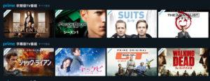 動画配信サービス「Amazonプライム」の海外ドラマ