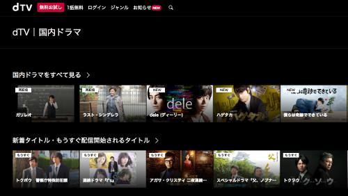 動画配信サービスdtvの日本ドラマ