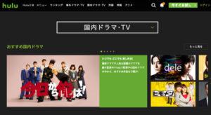 動画配信サービス「Hulu」の日本ドラマ