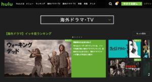 動画配信サービス「Hulu」の海外ドラマ