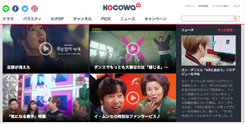 韓流サイト「KOCOWA」