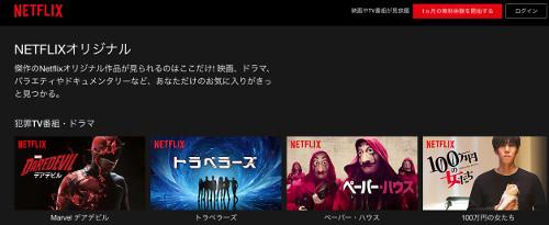 動画配信サービス「Netflix」の海外ドラマ