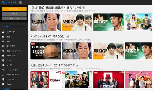 動画配信サービス「U-NEXT」の動画サイト