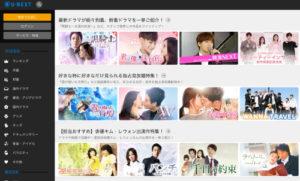 動画配信サービス「U-NEXT」の韓流ドラマ