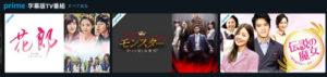 動画配信サービス「Amazonプライムビデオ」韓流ドラマ